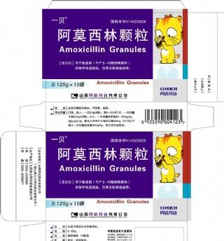 阿莫西林顆粒圖片