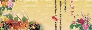 重陽節餐飲酒店海報PSD素材