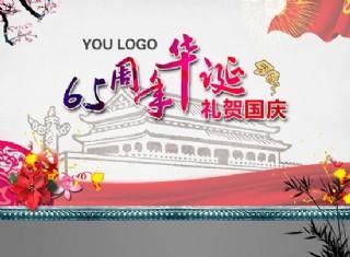 國慶節中國風海報